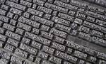 Αυτή είναι η διασημότερη ελληνική λέξη