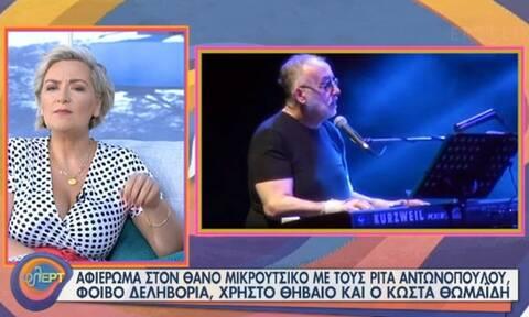 Ρίτα Αντωνοπούλου: Γιατί έβαλε τα κλάματα όταν πρωτογνώρισε τον Μικρούτσικο;