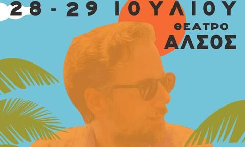 Καλοκαίρι 2020: Μουσικές καλοκαιρινές βραδιές στο Άλσος με τον Κωστή Μαραβέγια