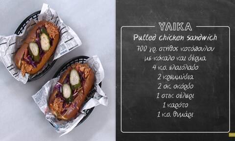 Άκης Πετρετζίκης: Pulled chicken sandwich