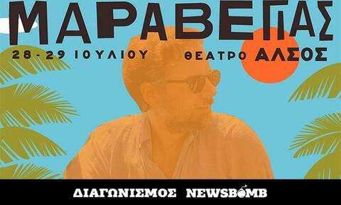 Διαγωνισμός Newsbomb.gr: Κερδίστε προσκλήσεις για τις συναυλίες του Κωστή Μαραβέγια στο «Άλσος»