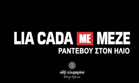 «Το Ούζο Πλωμαρίου παρουσιάζει το «Lia cada me Meze – Ραντεβού στον Ήλιο» με τον Διονύση Ατζαράκη»