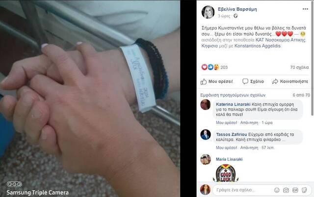 Κωνσταντίνος Αγγελίδης: Η πρώτη φωτογραφία μετά το κρίσιμο χειρουργείο - Newsbomb - Ειδησεις