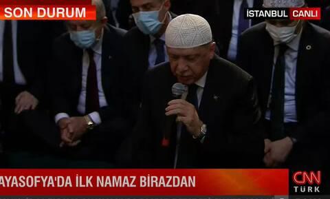 Αγία Σοφία: Ιστορική βεβήλωση από τον Ερντογάν - Έψαλε απόσπασμα από το Κοράνι