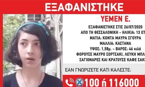 Συναγερμός στη Θεσσαλονίκη: Εξαφάνιση 13χρονης