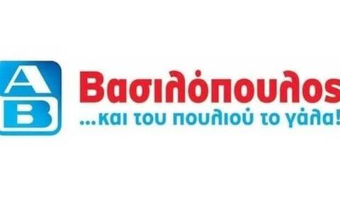 ΑΒ Βασιλόπουλος: Στην 5η θέση της λίστας  FORTUNE Most Admired Companies in Greece 2020