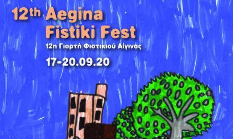 Αίγινα: Ο Νίκος Πορτοκάλογλου στο φετινό 12ο Φεστιβάλ φιστικιού και πολλές άλλες εκπλήξεις…