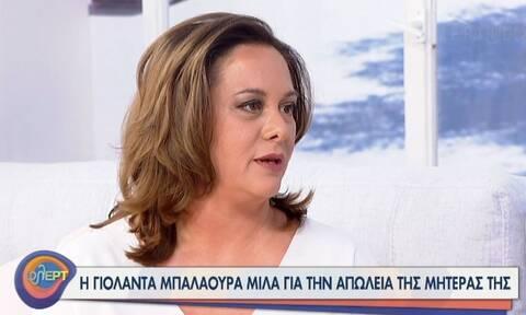 Γιολάντα Μπαλαούρα: «Δεν πρόλαβα να πω όσα ήθελα στη μητέρα μου...»