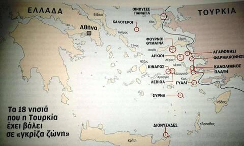 Θερμό επεισόδιο Ελλάδας - Τουρκίας: Τι ζητούν οι Τούρκοι στο Αιγαίο – Όλοι οι χάρτες