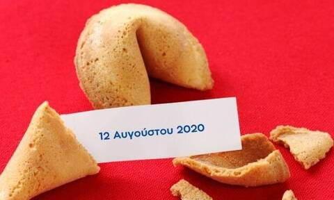Δες το μήνυμα που κρύβει το Fortune Cookie σου για σήμερα 12/08