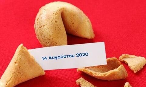 Δες το μήνυμα που κρύβει το Fortune Cookie σου για σήμερα 14/08