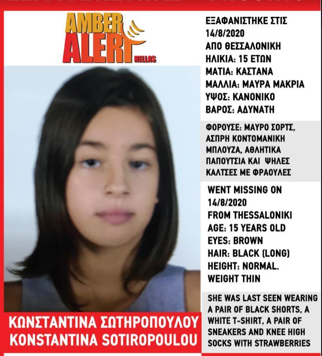 Amber Alert: Συναγερμός στη Θεσσαλονίκη για την εξαφάνιση της 15χρονης Κωνσταντίνας