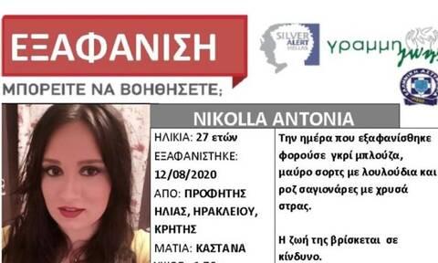 Συναγερμός στο Ηράκλειο! Εξαφανίστηκε 27χρονη