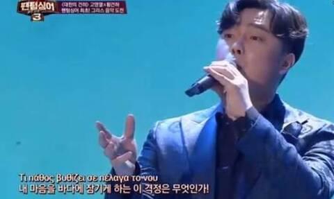 Χαμός σε σόου της Νότιας Κορέας - Τραγούδησαν το «Τι πάθος» του Νταλάρα (vid)