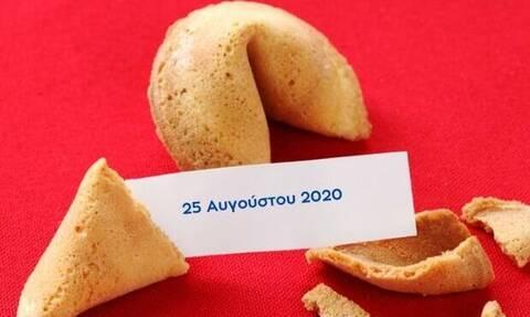 Δες το μήνυμα που κρύβει το Fortune Cookie σου για σήμερα25/08
