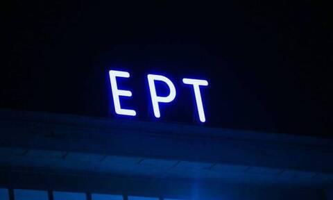Θρηνεί η ΕΡΤ! Η απώλεια και η ανακοίνωση της είδησης
