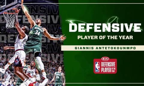 NBA: Κορυφαίος αμυντικός της χρονιάς ο Γιάννης Αντετοκούνμπο