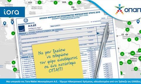 Φόρος εισοδήματος: Ανέπαφες πληρωμές, χωρίς ουρές και αναμονή, σε 3.000 καταστήματα ΟΠΑΠ