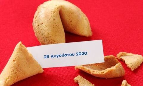 Δες το μήνυμα που κρύβει το Fortune Cookie σου για σήμερα29/08