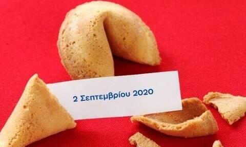 Δες το μήνυμα που κρύβει το Fortune Cookie σου για σήμερα 02/09