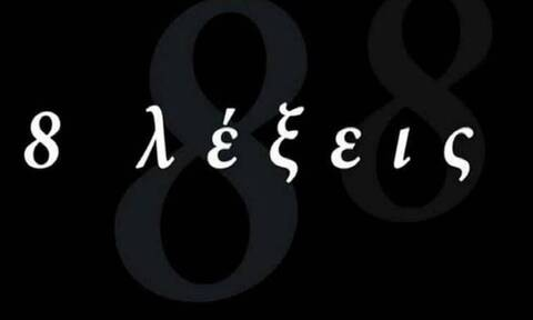 8 Λέξεις: Η Αποστολία μιλά στην Ηλιάνα για τα «σκοτεινά σημεία» της Βίκυς