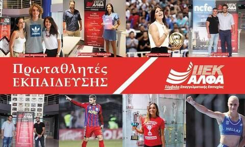 ΙΕΚ ΑΛΦΑ: Σπούδασε τα 6+1 «χρυσά» επαγγέλματα με μέλλον στην Ελλάδα!