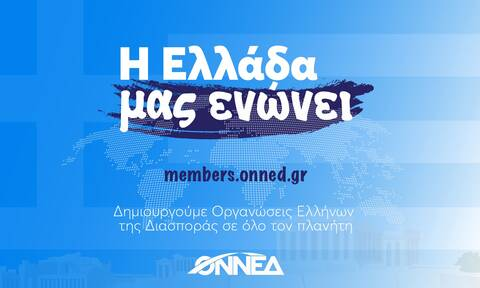 Η Ελλάδα μας ενώνει: Η νέα καμπάνια της ΟΝΝΕΔ για τους Έλληνες του εξωτερικού