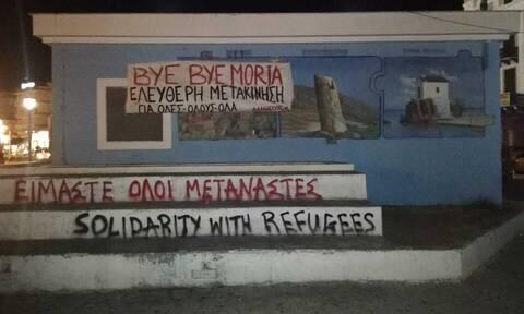 Μυτιλήνη: Συγκέντρωση αλληλέγγυων με συνθήματα και... «Bye bye Moria»