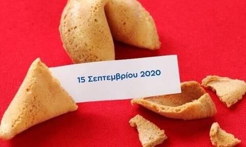 Δες το μήνυμα που κρύβει το Fortune Cookie σου για σήμερα 15/09