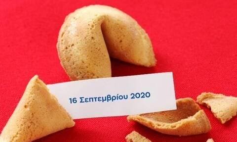 Δες το μήνυμα που κρύβει το Fortune Cookie σου για σήμερα16/09