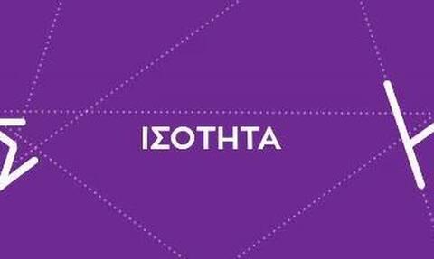 ΣΥΡΙΖΑ: Δείτε LIVE την παρουσίαση του νέου σήματός του