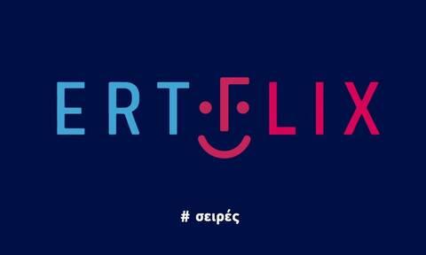ERTFLIX: Δωρεάν περισσότερες από 2.000 ταινίες, σειρές, ντοκιμαντέρ στη streaming πλατφόρμα της ΕΡΤ
