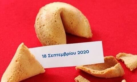 Δες το μήνυμα που κρύβει το Fortune Cookie σου για σήμερα18/09