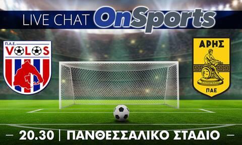 Live Chat ΝΠΣ Βόλος-Άρης 0-0