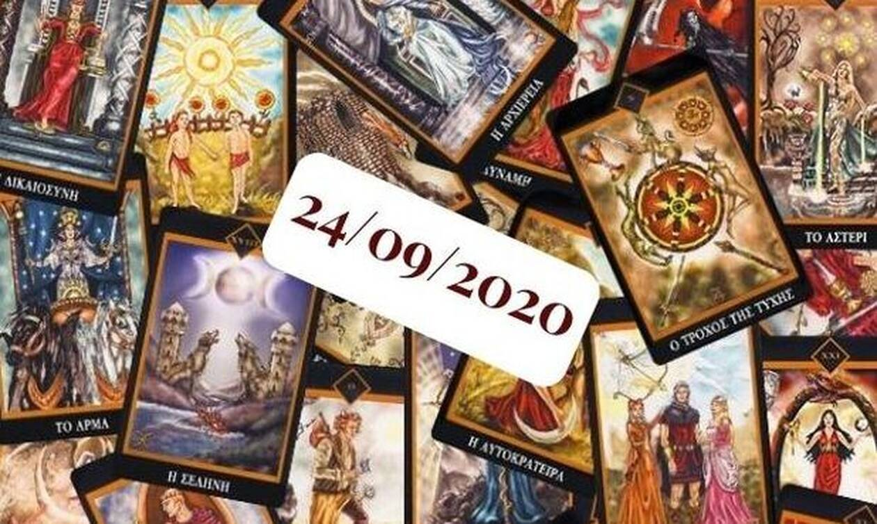 Η ημερήσια πρόβλεψη Ταρώ για σήμερα, 24/09!
