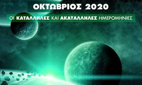 Οι κατάλληλες και τις ακατάλληλες ημερομηνίες του Οκτωβρίου 2020!