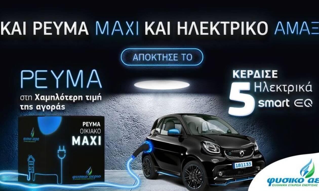 Και Ρεύμα MAXI και ηλεκτρικό αμάξι από το Φυσικό Αέριο Ελληνική Εταιρεία Ενέργειας
