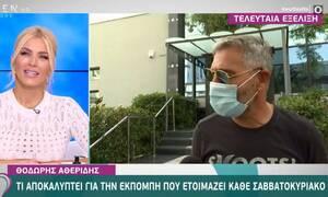 Θοδωρής Αθερίδης: Ξανά στο Mega; Όλα όσα αποκάλυψε