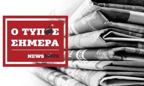Εφημερίδες: Διαβάστε τα πρωτοσέλιδα των εφημερίδων (26/09/2020)