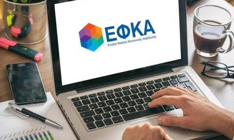 e-ΕΦΚΑ: Αναρτήθηκαν τα ειδοποιητήρια ασφαλιστικών εισφορών μη μισθωτών