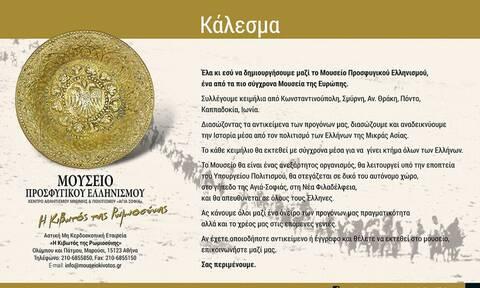 Μουσείο Προσφυγικού Ελληνισμού «Η Κιβωτός της Ρωμιοσύνης» - Κάλεσμα συγκέντρωσης εκθεμάτων