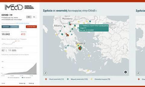Γράφημα αποτυπώνει τα σχολεία που βρίσκονται σε αναστολή λόγω κορονοϊού στην Ελλάδα