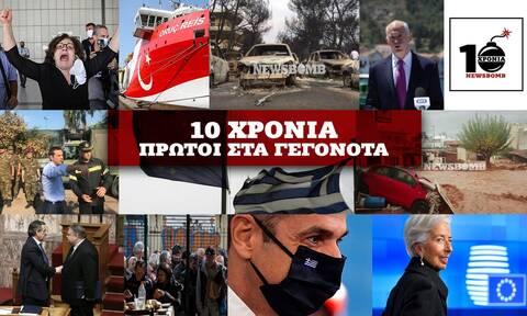 Δέκα χρόνια Newsbomb.gr: Δέκα χρόνια επιτυχίες και αποκαλύψεις