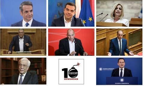 Ευχές και χρόνια πολλά στο Newsbomb.gr από τον Πρωθυπουργό, τους αρχηγούς των κομμάτων και υπουργούς