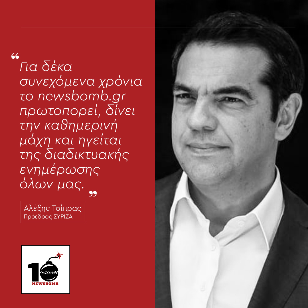 tsipras-dilosi-2.jpg