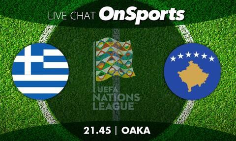 Live Chat Ελλάδα - Κόσοβο