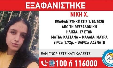 Συναγερμός στη Θεσσαλονίκη: Εξαφανίστηκε η 17χρονη Νίκη