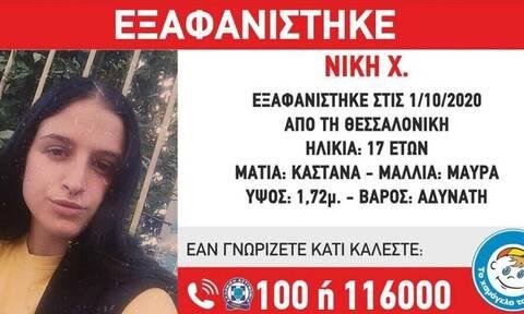«Θρίλερ» στη Θεσσαλονίκη: Αγωνία για την εξαφάνιση της 17χρονης Νίκης
