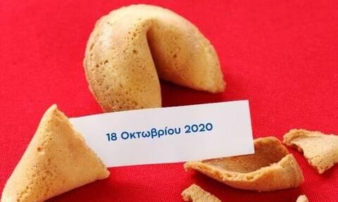 Δες το μήνυμα που κρύβει το Fortune Cookie σου για σήμερα18/10