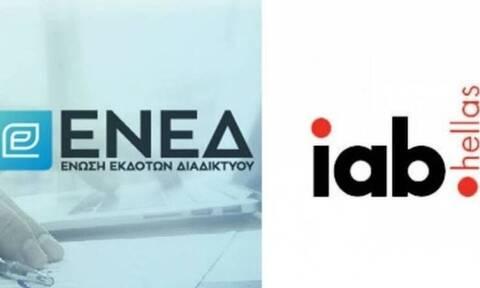 Πρωτοβουλία IAB και ΕΝΕΔ για νεο πλαίσιο μετρήσεων στο ίντερνετ - Συνάντηση με Πέτσα